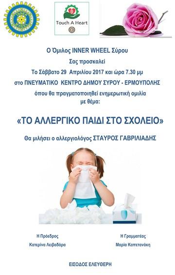 Το αλλεργικό παιδί στο σχολείο