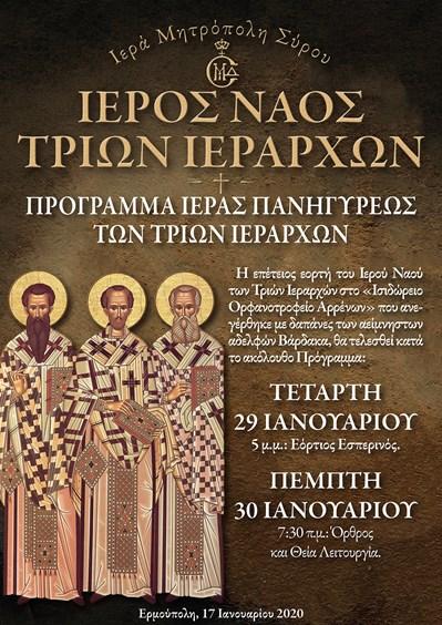 Εορτασμός των Τριών Ιεραρχών