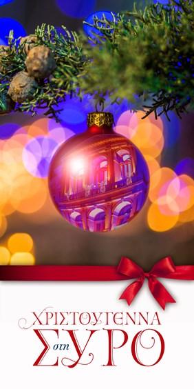 Χριστούγεννα στη Σύρο