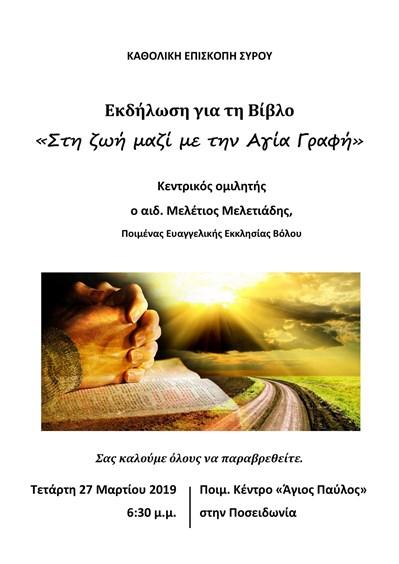 Στη ζωή μαζί με την Αγία Γραφή