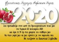26/1/2020