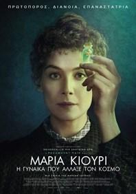 Μαρί Κιουρί: Η Γυναίκα που Άλλαξε τον Κόσμο