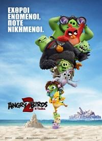 Angry Birds: Η Ταινία 2