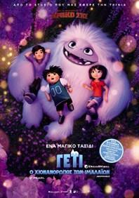 Γέτι: Ο Χιονάνθρωπος των Ιμαλαΐων