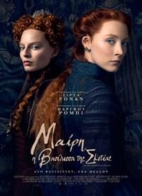 Μαίρη, η Βασίλισσα της Σκωτίας