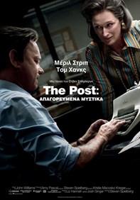 The Post: Απαγορευμένα μυστικά