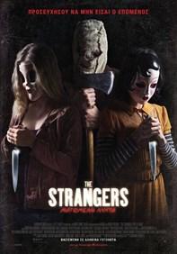 The Strangers: Ματωμένη νύχτα