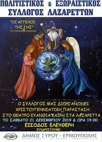 Οι άγγελοι της γης