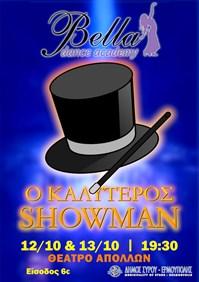 Ο καλύτερος Showman