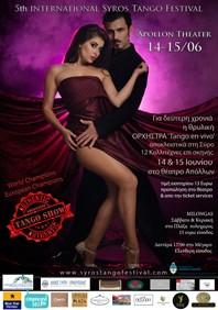 5ο Διεθνές Φεστιβάλ Αργεντίνικου Tango 2019