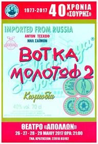 Βότκα Μολότωφ 2