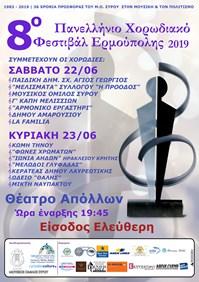 8ο Πανελλήνιο Χορωδιακό Φεστιβάλ Ερμούπολης