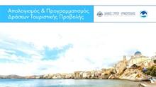 Απολογισμός και Προγραμματισμός Δράσεων Τουριστικής Προβολής Δήμου Σύρου-Ερμούπολης (FULL)