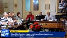 Συνεδρίαση Δημοτικού Συμβουλίου - SYROS RUN