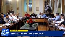 Συνεδρίαση Δημοτικού Συμβουλίου 20/3/2019