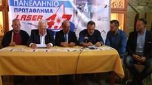 Συνέντευξη τύπου «Πανελλήνιο Πρωτάθλημα Laser 4.7»