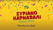 """Συριανό Καρναβάλι """"Γεώργιος Σούρης"""" 2021. Ματιές στο χθες"""